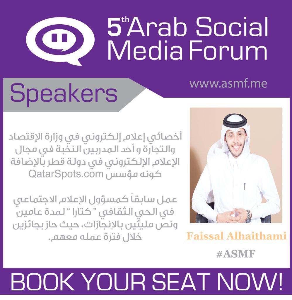 """تابع /   متحدثي المنتدى العربي للإعلام الإجتماعي الرقمي """" النسخة الخامسة """" #ASMF5 #ASMF #Qatar #قطر http://t.co/2JG1HamfSr"""
