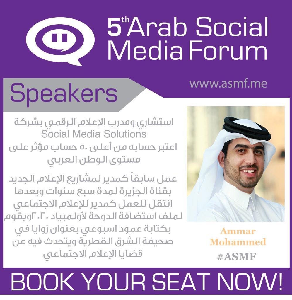 إقرأ المزيد عن متحدثي المنتدى العربي للإعلام الإجتماعي الرقمي   أشخاص يشعرونك بالحماس !  ننتظركم ! #ASMF #ASMF5 http://t.co/S9AA6OkJmg