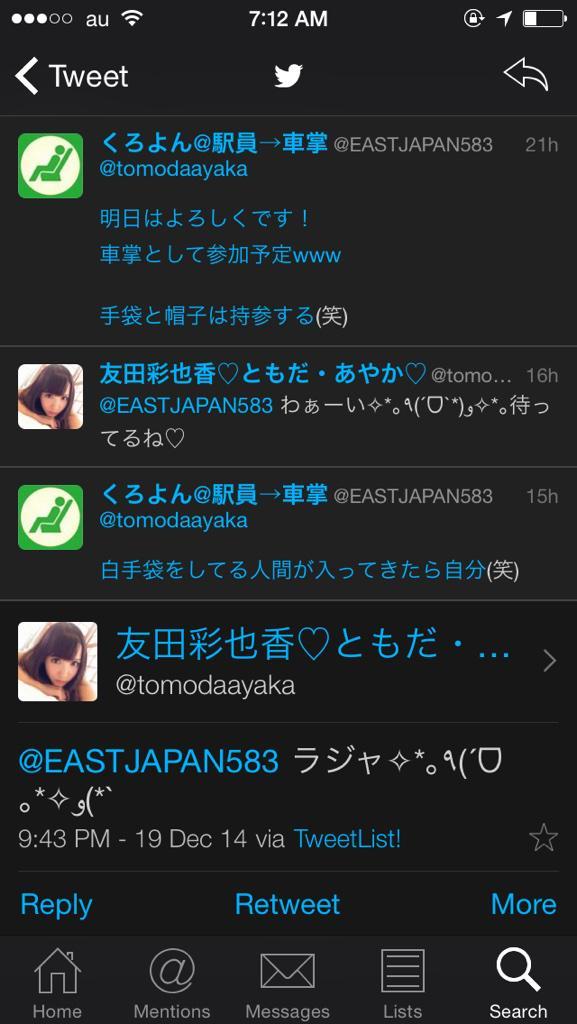 東京駅が徹夜禁止なのにも関わらず、それを無視して徹夜で並んでるJR東日本の社員は、AV女優・友田彩也香のイベントへ、記念Suicaをお土産に車掌の格好で参加か。 特定してくださいと言わんばかりだね。脇が甘すぎ。 http://t.co/dfIFbbVMmb