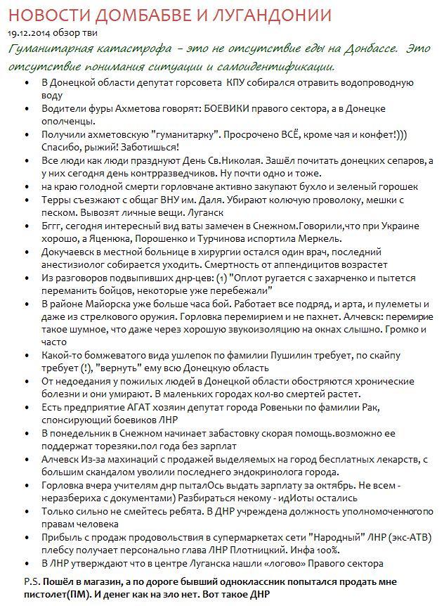 За минувшие сутки на Донбассе ранены двое военнослужащих - Цензор.НЕТ 6034
