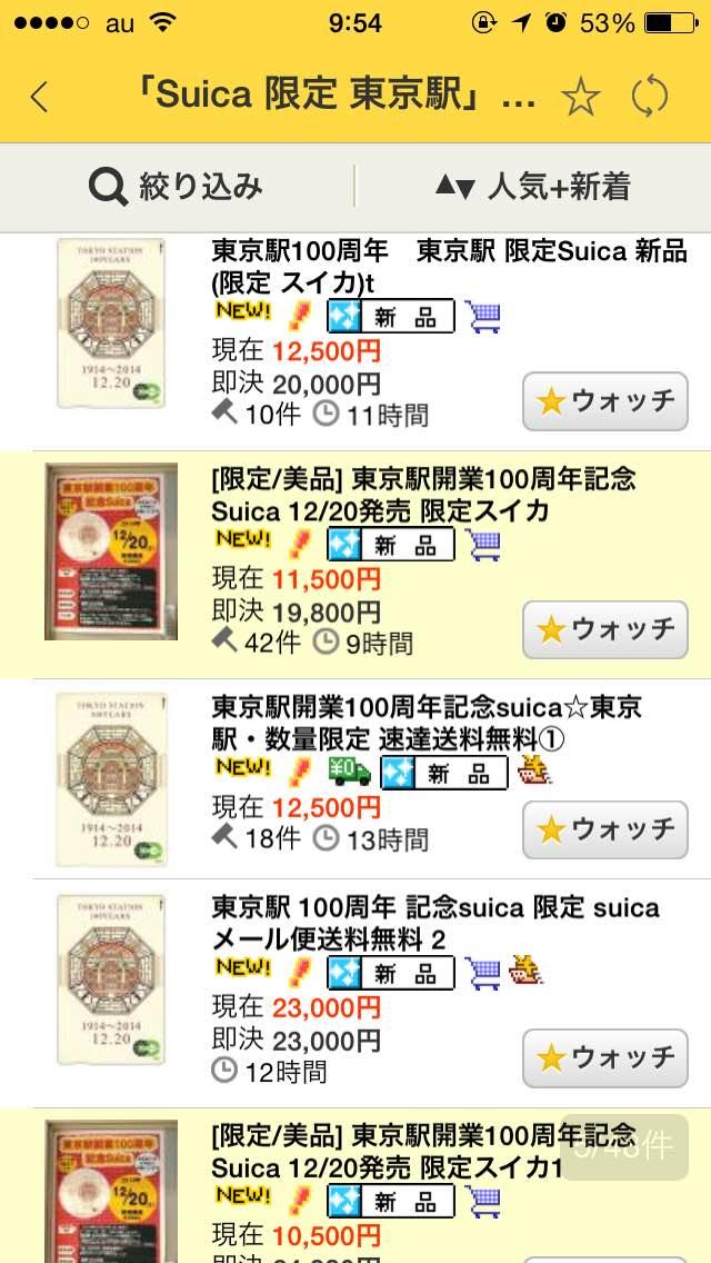限定Suica もうたくさん転売されてる ァ '`,、'`,、'`,、'`,、(´▽`) '`,、'`,、'`,、'`,、'`,、 http://t.co/ocUA6wOk1e