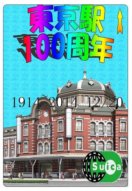 東京駅100周年記念Suicaがあんなに大騒ぎになってしまったのは、やっぱりデザインがかっこ良すぎたからじゃないかと思ったので、あまり騒動にならないようなデザインを考えてみました。 http://t.co/oSeN8rWjTP