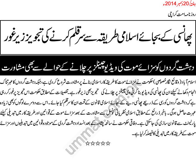 From Daily Ummat - Beheading is more sharia-friendly than hanging. http://t.co/phMZuZjv9r