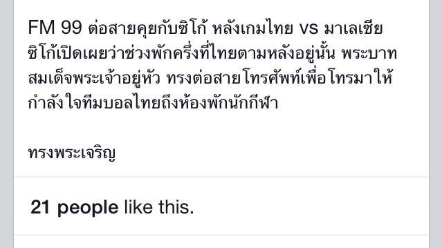 ช่วงพักครึ่ง ในหลวงทรงต่อสายให้กำลังใจนักเตะไทย ... ทรงพระเจริญ ขอบคุณ cr.fb ท่านหนึ่ง http://t.co/9KAb7fhwXo