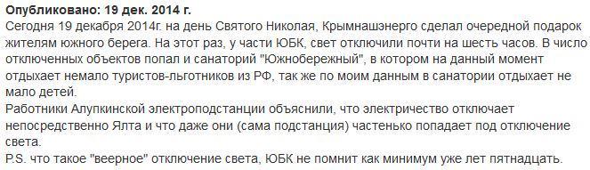 Путинская марионетка Аксенов: Строительство Керченского моста придется согласовывать с Украиной - Цензор.НЕТ 895