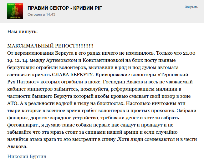 Семенченко предложил коллегам по коалиции доработать закон о СНБО и вынести его на голосование в четверг - Цензор.НЕТ 512
