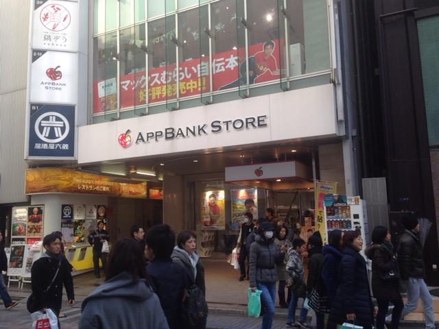AppBank Store初めて来た http://t.co/aDLohDpEGF