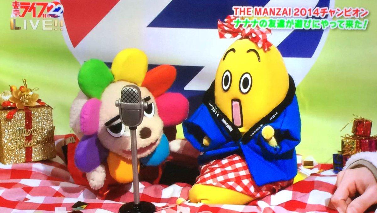 ナナナとハナナで漫才ー。 http://t.co/nfTJvhIScl