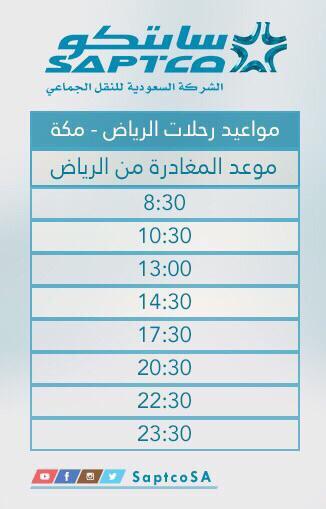 سـ ـا بـ ـتـ ـكـ ـو On Twitter Kokh2255 نعم توجد رحلات من الرياض إلى مكة مواعيد الرحلات في الجدول التالي Http T Co P1v9sfehhg