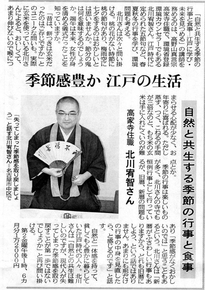 12月20日中日新聞夕刊に記事が載りました。中日文化センターで来年1月から始める講座の特集で最も大きく取り上げていただきました。 {誰もが知っているけれども、殆どの人が知らない季節の行事の原義。それを解き明かし現代に活かします。」 http://t.co/P42hSZQ8D7
