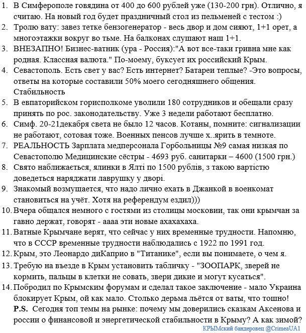 """""""Воды нет. Лечения нет. У нас в Барнауле моря нет, бл#дь, а морские ванны есть. Да вы что, й#б твою мать!"""", - отдыхающие жалуются на санатории в Крыму - Цензор.НЕТ 7104"""