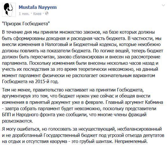 """""""Я очень счастлив, что у нас это получилось"""", - Луценко о принятии бюджета на 2015 год - Цензор.НЕТ 3980"""