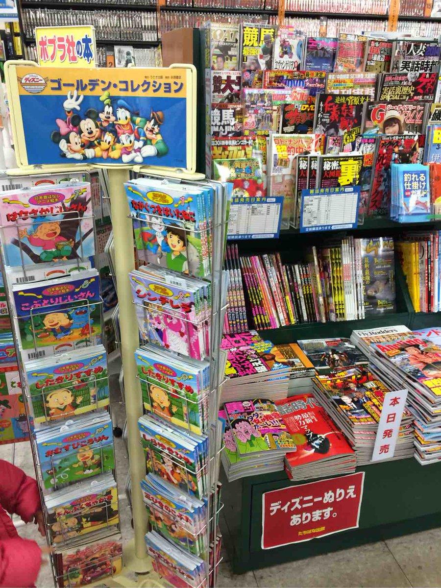 非常に不快な陳列。娘がここに立って絵本選んでたのが悲しかったです。 #tsutaya http://t.co/IUWkJTWyVF