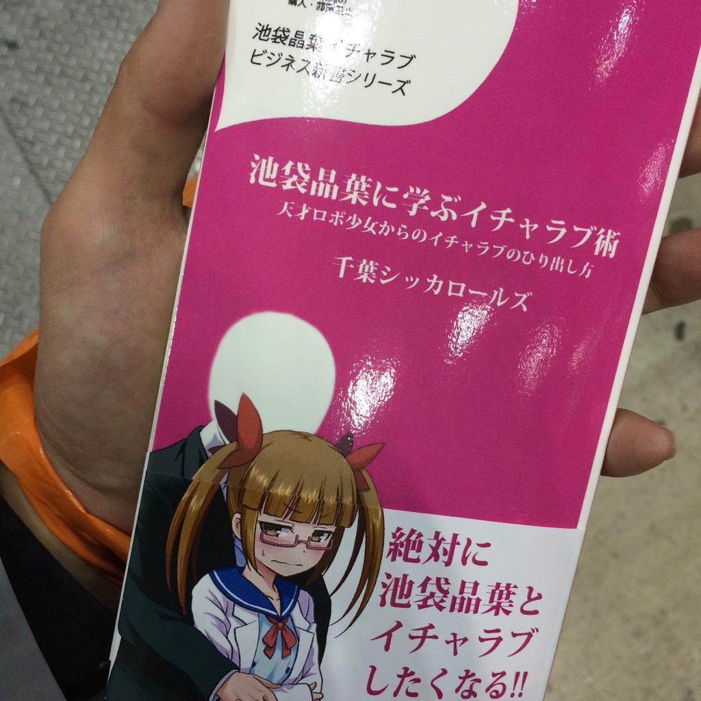 池袋晶葉イチャラブビジネス新書とかいういかがわしい本を買いました(ง ˘ω˘ )ว 普通に本だこれ…本! http://t.co/UxV1eotG4v