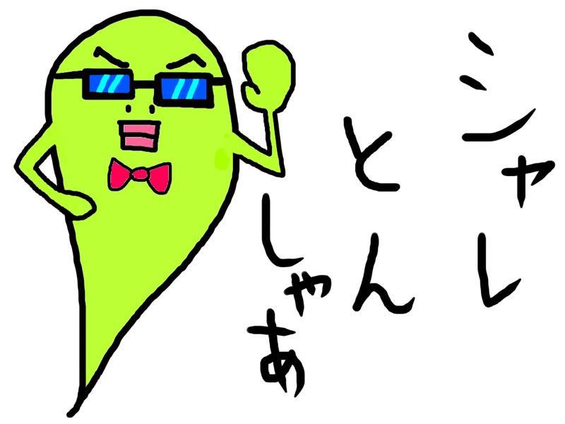 「シャレとんしゃあ」 http://t.co/WfD1bNANMM http://t.co/uIXBlX3UvZ