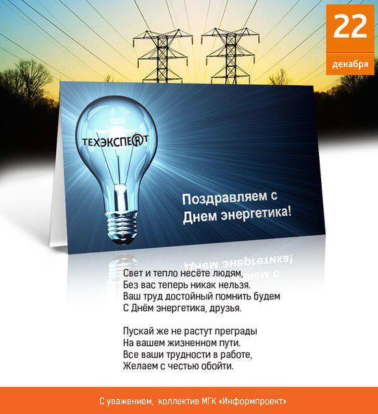 Поздравление с днем энергетика корпоративным клиентам