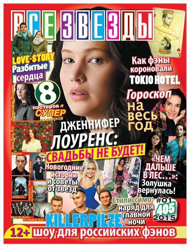 Журнал знакомства звезды