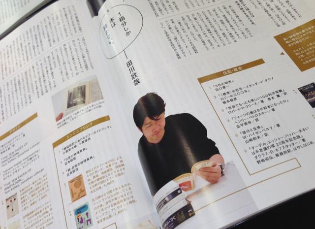 「一箱分しか本は持たない。」田川欣哉君。BRUTUS 今号「読書入門」特集より。