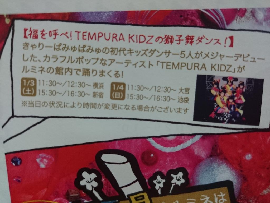 ルミネで天ぷらキッズ見れるみたいだ! http://t.co/kqBzoY7s5O