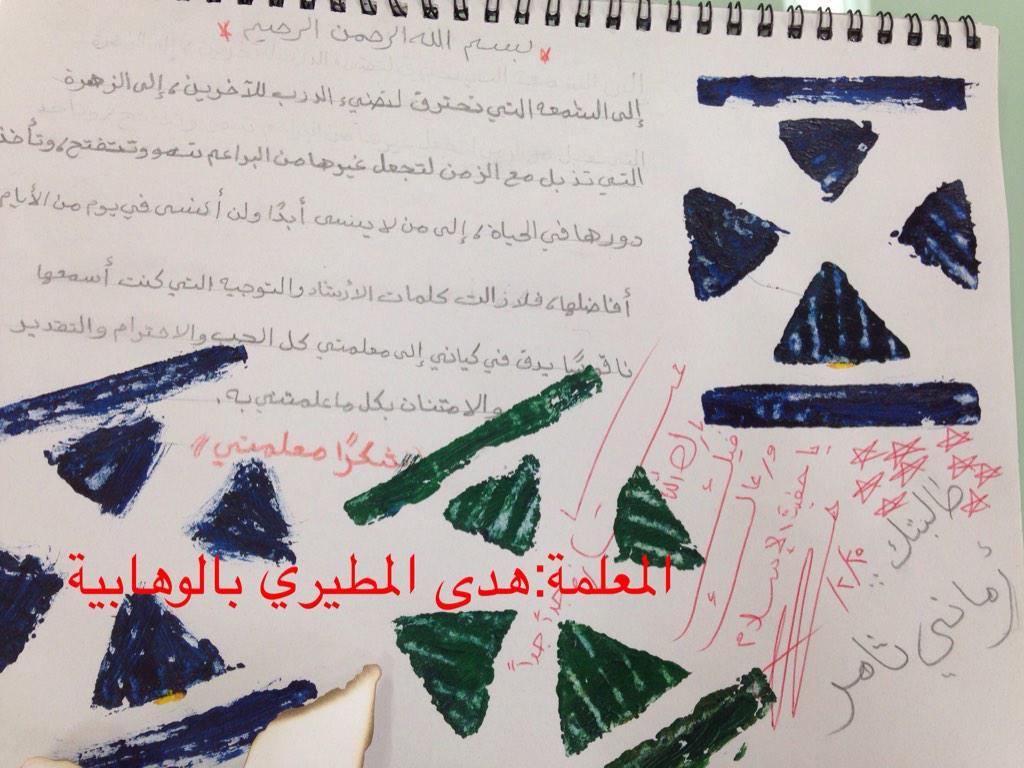 ام ريان En Twitter Wahabiya ماشاء الله تبارك الله جهود رائعه من الطالبات وشكر للمعلمه الناجحه
