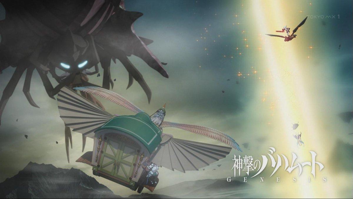 神撃のバハムート GENESIS 11話 感想