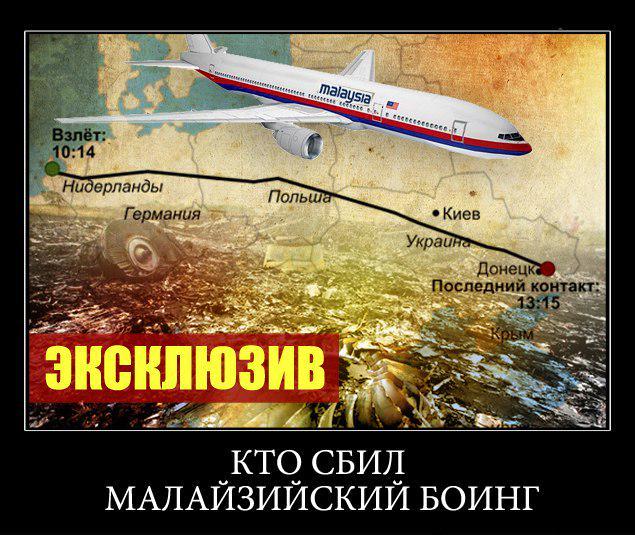 украина боинг демотиватор замки