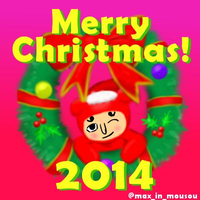 【電波人間のクリスマス2014】クリスマスだぞマックスさんのイラスト