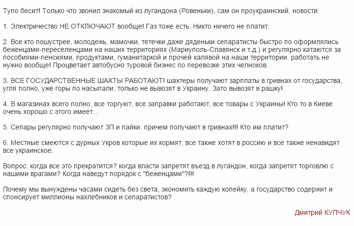 В Антраците террористы проводят масштабную операцию по поиску и обезвреживанию проукраинского подполья, - ИС - Цензор.НЕТ 8284