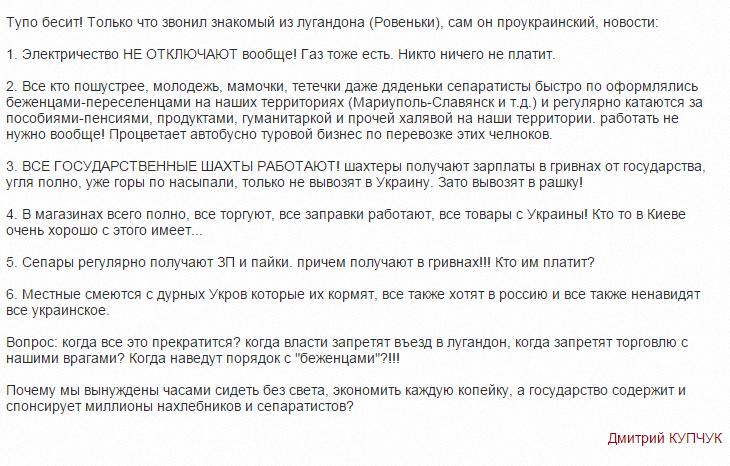 Жители Донбасса из зоны АТО активнее переселяются в районы, контролируемые Украиной, - обладминистрация - Цензор.НЕТ 548