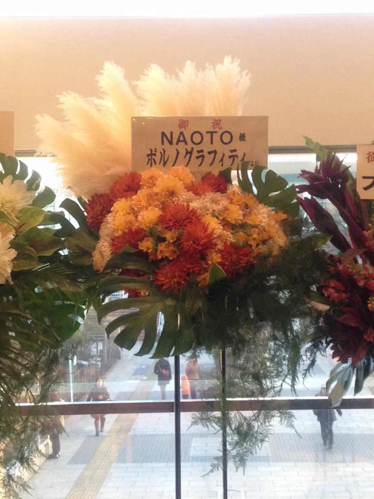 ポルノさんからNAOTOさんへは、これがデフォルトなんかなw http://t.co/PxoIh3OCzS