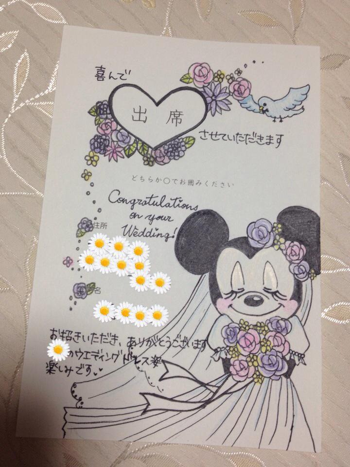 結婚式招待状返事 ディズニーミニーイラスト