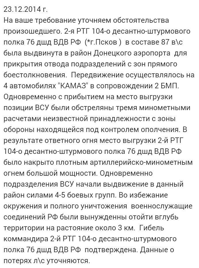 Из Снежного в Донецк направились 400 российских наемников, - ИС - Цензор.НЕТ 4493