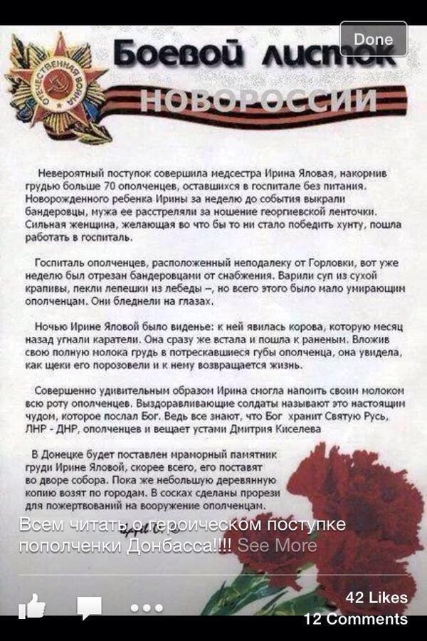 Из Снежного в Донецк направились 400 российских наемников, - ИС - Цензор.НЕТ 9266