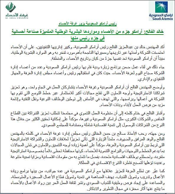 غـ ـر فـ ـة الأحساء Pa Twitter خبر صحفي عن زيارة رئيس شركة ارامكو السعودية لـ غرفة الأحساء الأحساء الشرقية ارامكو Saudi Aramco Http T Co Snefbi6ist
