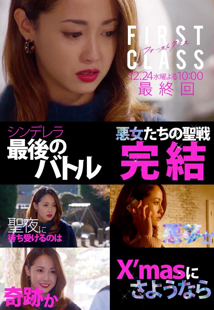 ファースト クラス 10 話