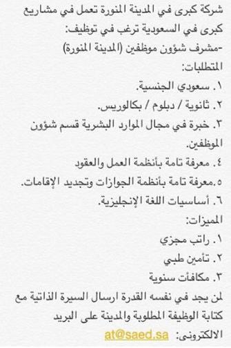وظائف شاغرة السبت 19-3-1436- وظائف B5n1IAkCQAAfqi8.png:
