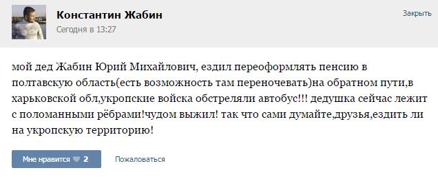 Кабмин предлагает выделить 300 млн грн на восстановление инфраструктуры Донбасса - Цензор.НЕТ 535