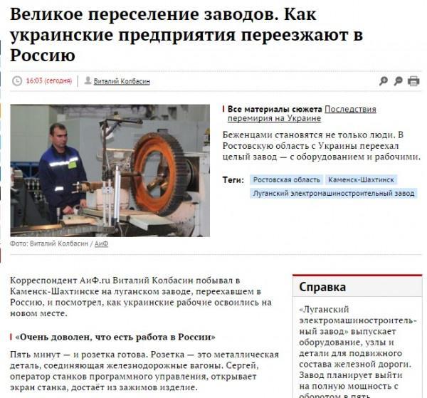 луганск украина или россия