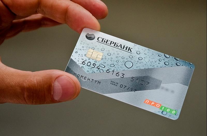 Кредит онлайн на карту про100 взять в кредит новую