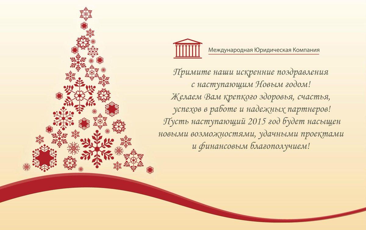 ярославской лучшее корпоративное поздравление на новый год яркий