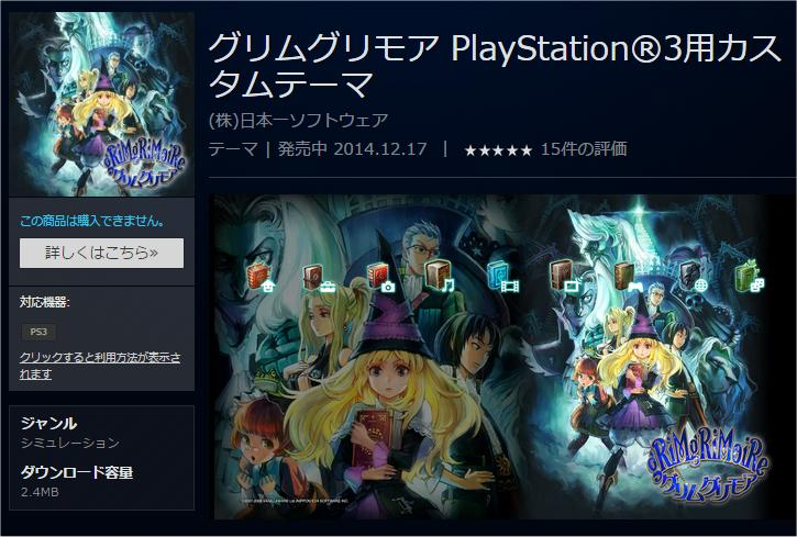 Oh, there is a free GrimGrimoire custom theme for PS3... but you can only get it if you buy the game on JP PSN /o\ <br>http://pic.twitter.com/xutPMQ7epV