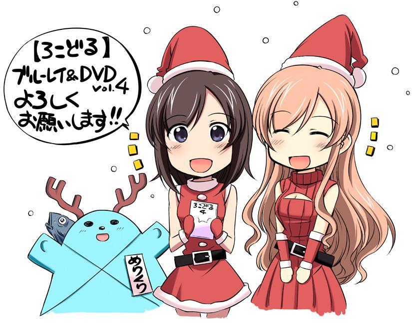 メリー・クリスマス!