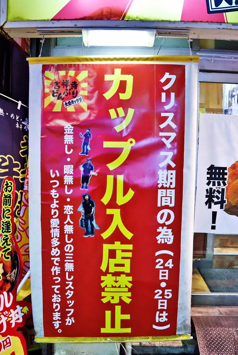 クリスマス期間の為 「 カップル入店禁止 」 12/24・25 (吉祥寺どんぶり)