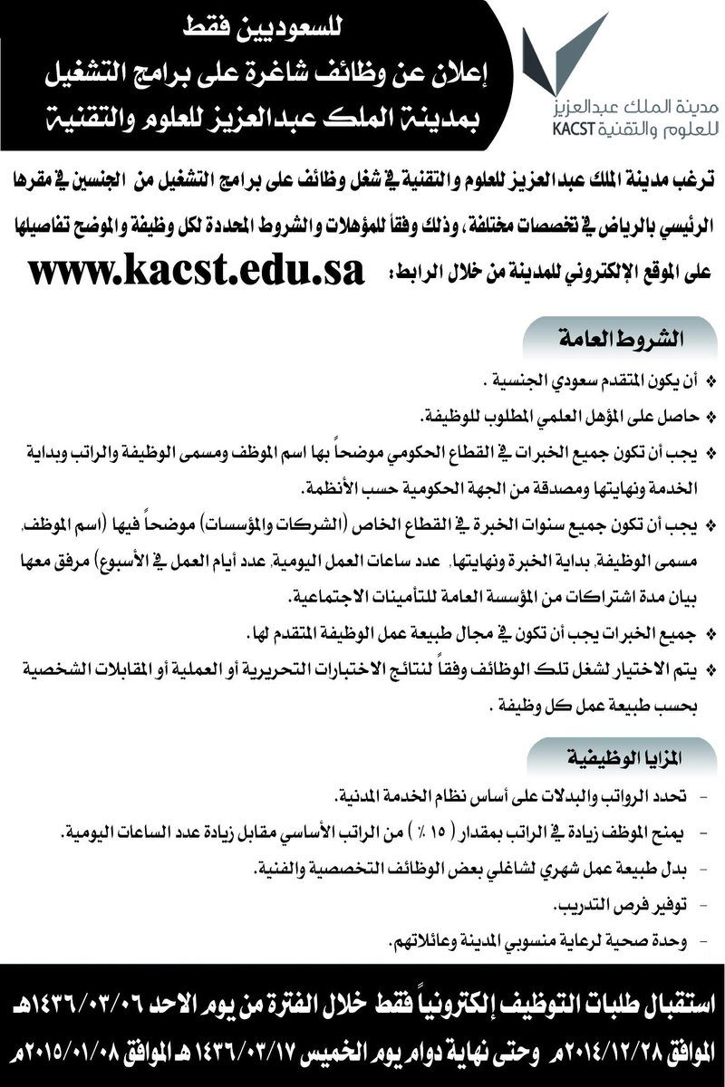 مدينة الملك عبدالعزيز للعلوم والتقنية Sur Twitter تعلن مدينة الملك عبدالعزيز للعلوم والتقنية عن توفر وظائف شاغرة في تخصصات مختلفة في مقرها بالرياض Kacst Http T Co Eduwux61ww
