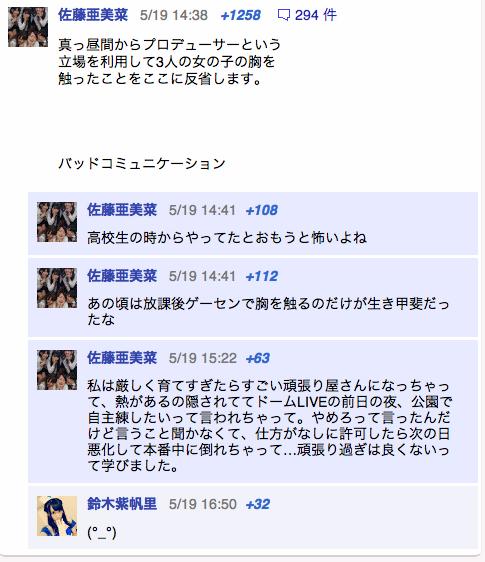ありすちゃん役になった佐藤亜美菜ちゃん、Pだって確認できる記述とかありますか?って聞かれたので、ぐぐたすアーカイブ(本人の発言)のスクショ貼るね、今年の5月の発言なので多分この時ワンフォーオールやってる http://t.co/oolvnNcnkZ