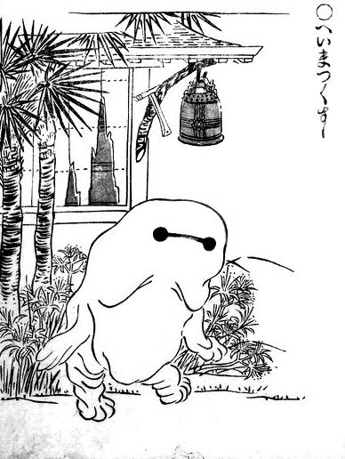 江戸時代中期頃のベイマックス http://t.co/N8XBqSlQra