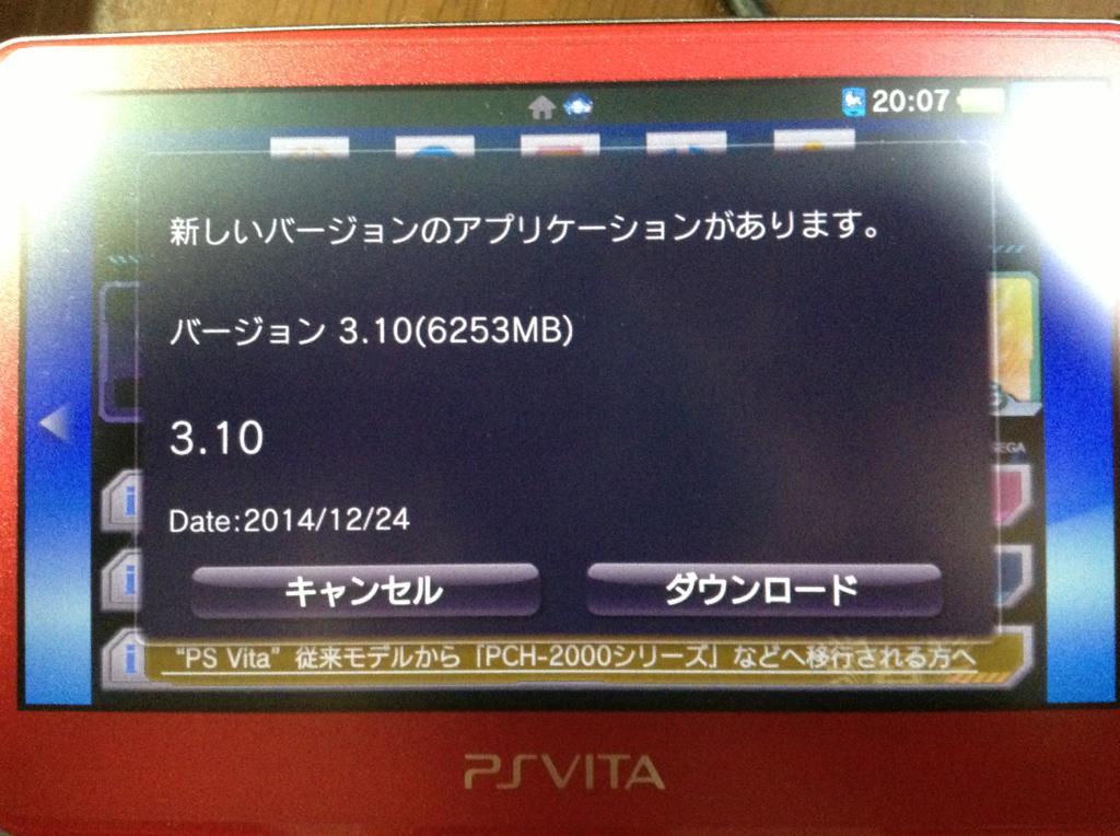 これアプデ無理なやつや 6GBとかきっつい http://t.co/ADodCnk40c