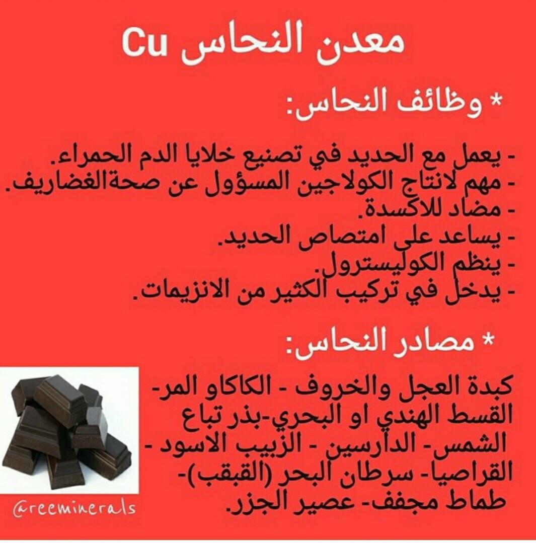 بنت السلطنه On Twitter Elegantgirl87 Naifco هذي مصادر النحاس Http T Co Cj3xynd9tu