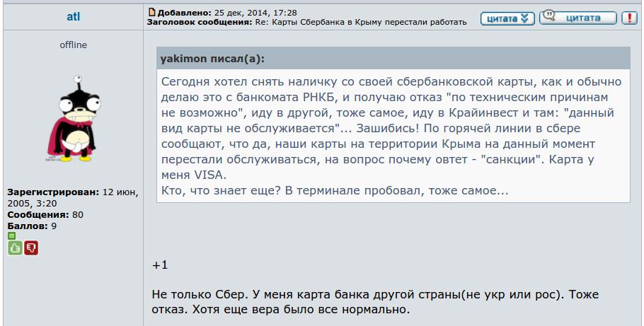 Masterсard приостановила операции с картами на территории оккупированного Крыма - Цензор.НЕТ 7070
