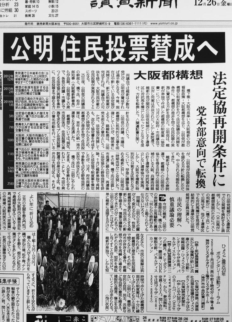 公明党 大阪都構想賛成へ方針転換 党本部の意向 維新が衆院選で候補を立てなかったことに配慮